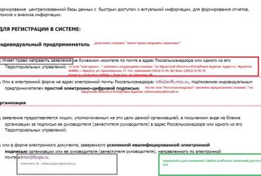 документы отдела БЖП