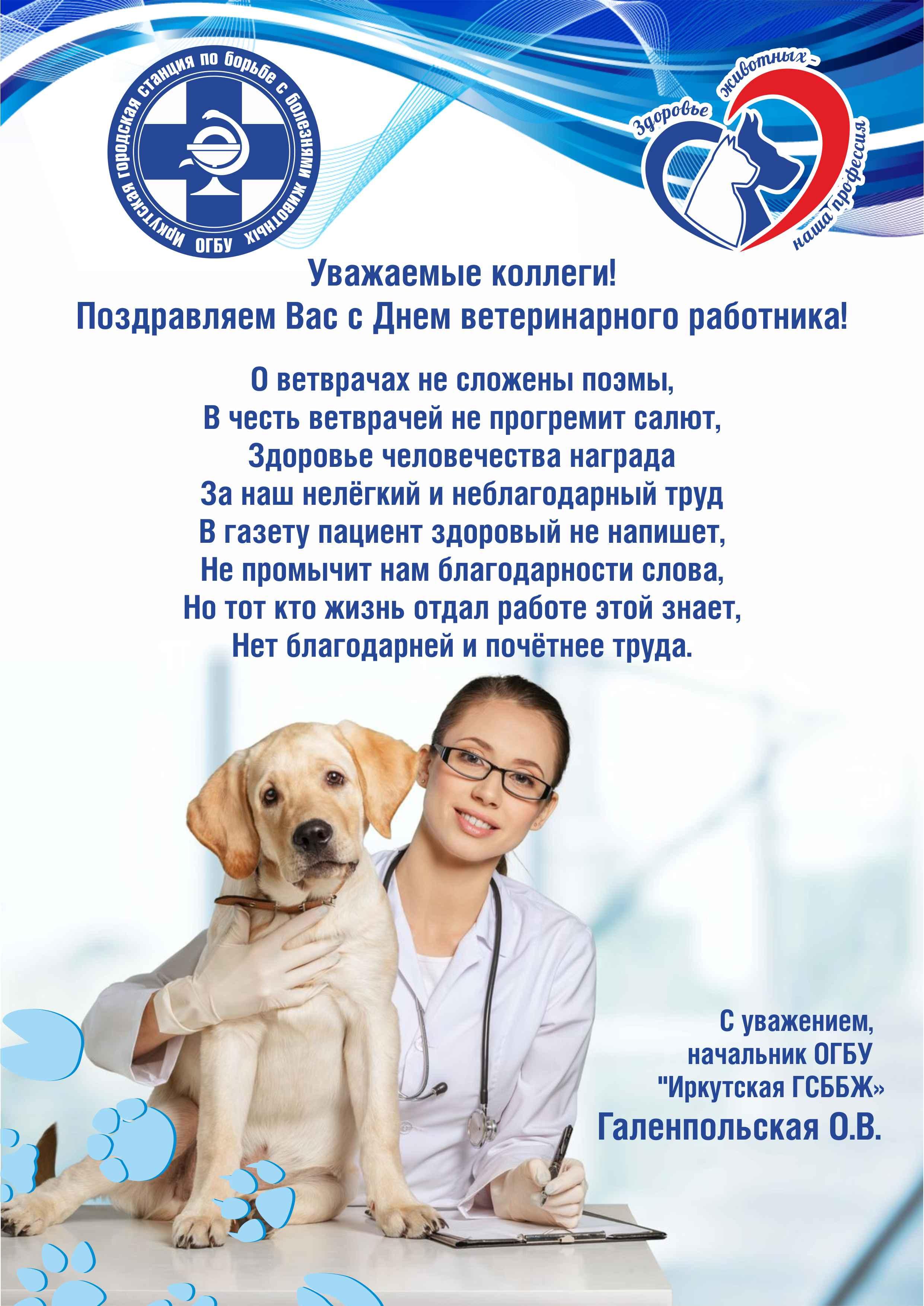Поздравление ветеринарных специалистов